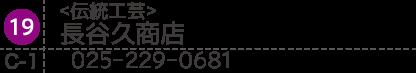 長谷久商店