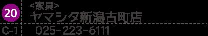 ヤマシタ新潟古町店