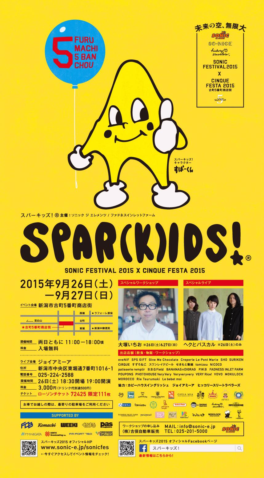sparkids2015